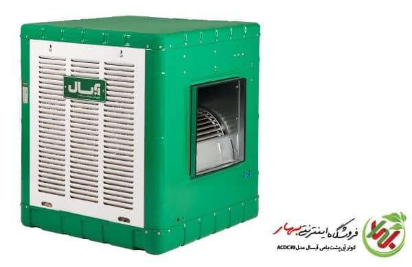 کولر آبی 3900 آبسال مدل AC/DC39 کم مصرف