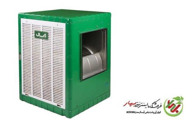کولر آبی 6000 آبسال مدل AC/DC60 کم مصرف