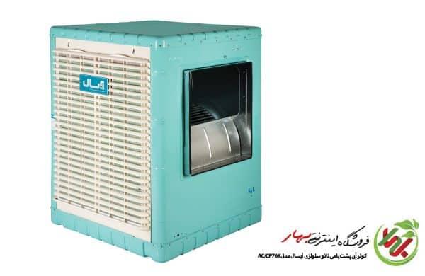 کولر آبی 7600 آبسال مدل AC/CP76K نانو سلولزی مجهز به کلید الکترونیک (نانو سل پد)