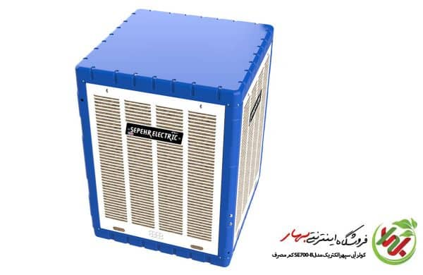 کولر آبی 7000 سپهرالکتریک مدل SE700-B کم مصرف