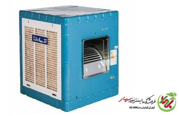 کولر آبی 3300 آزمایش مدل AZ-3300