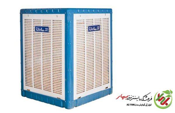 کولر آبی 7500 آزمایش مدل AZ-7500