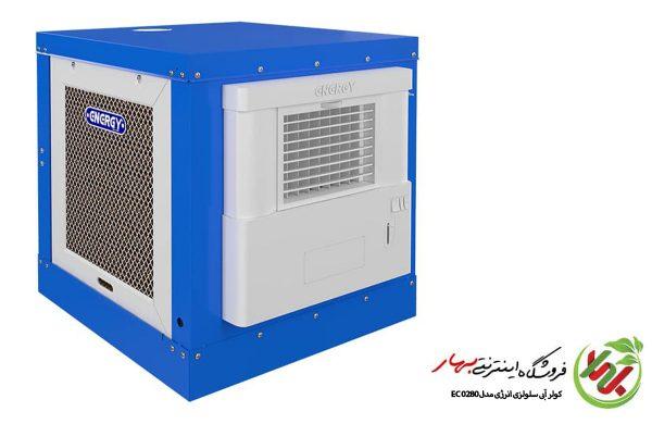 کولر آبی سلولزی انرژی مدل EC0280
