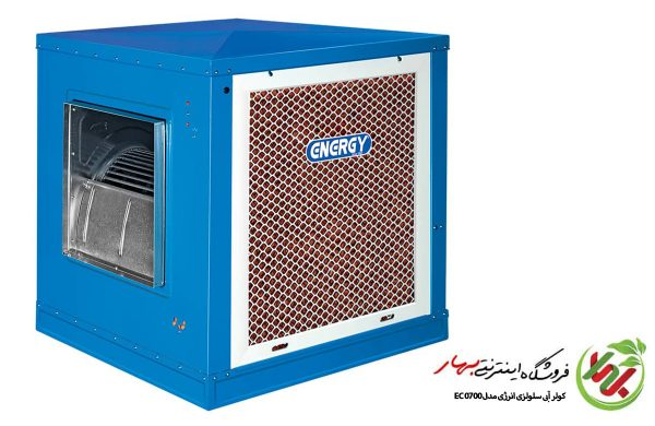 کولر سلولزی 7000 انرژی مدل EC0700