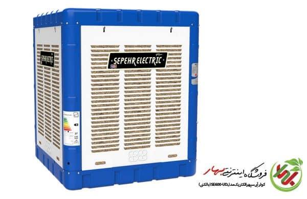 کولر آبی 6000 سپهر الکتریک مدل SE600-UD