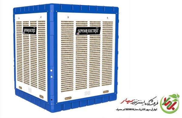 کولر آبی کم مصرف سپهر الکتریک مدل SE500-B