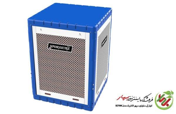 کولر آبی سپهر الکتریک مدل SE700C
