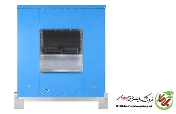 کولر صنعتی 18000 انرژی مدل EC1800