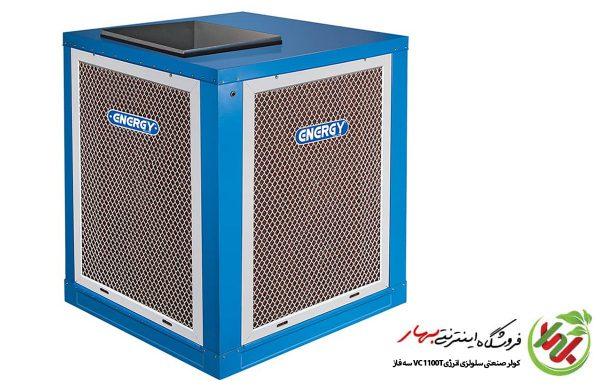 کولر صنعتی سلولزی انرژی VC1100T سه فاز
