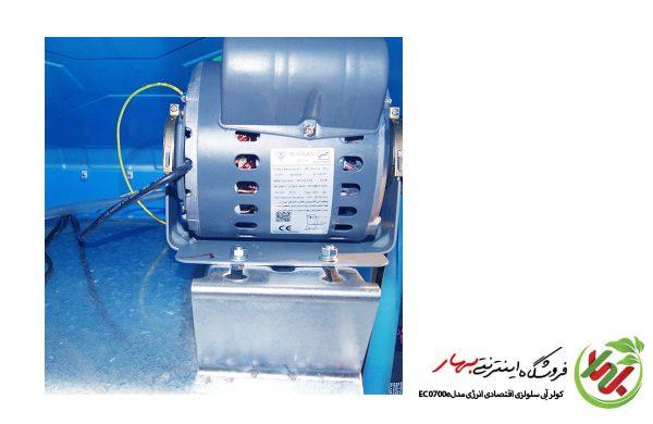 کولر آبی سلولزی انرژی مدل EC0700e